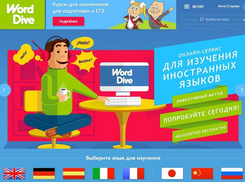 Готовимся к путешествию: учим английский с Word Dive