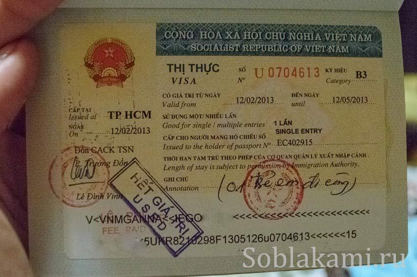 Виза во Вьетнам для русских, украинцев, белорусов